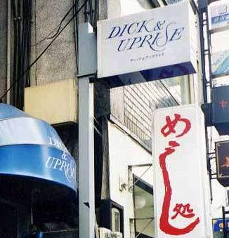 Dick Uprise